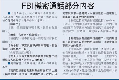 FBI和伦敦警察厅打击黑客电话会议遭黑客截听录音并传上网