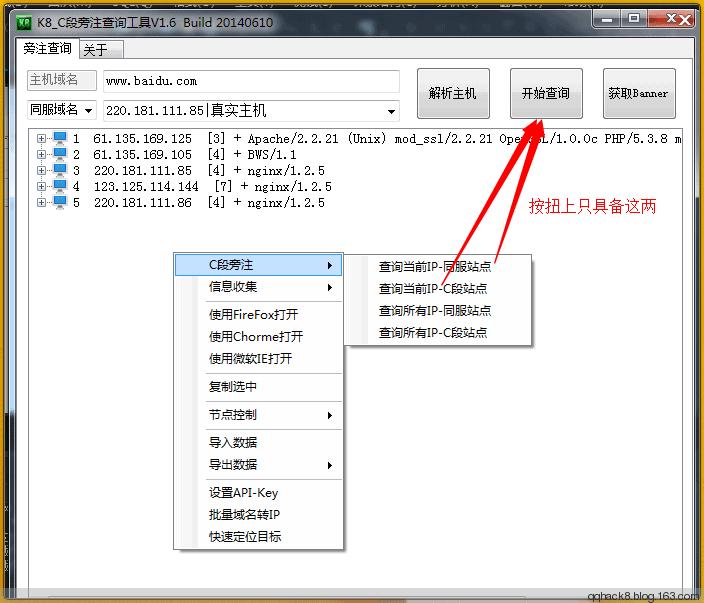 [原创]K8_C段旁注查询工具 V1.6_20140610 - K8拉登哥哥 - K8拉登哥哥s Blog